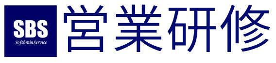 営業研修 ソフトブレーン式 営業マン育成コンサルティング